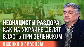 #Ищенко_o_главном /// Неонацисты раздора: как на Украине делят власть при Зеленском