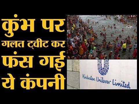 Hindustan Unilever Limited ने Kumbh Mela पर ट्वीट किया और होने लगी boycott की मांग