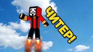 ТАКОГО ВЫ ЕЩЁ НЕ ВИДЕЛИ! ЛЕТАЮЩИЙ ЧИТЕР В МАЙНКРАФТЕ! - (Minecraft Sky Wars)