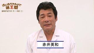 大阪松竹座2018年2月公演 『泣いたらアカンで通天閣』 2月1日(木)初日...