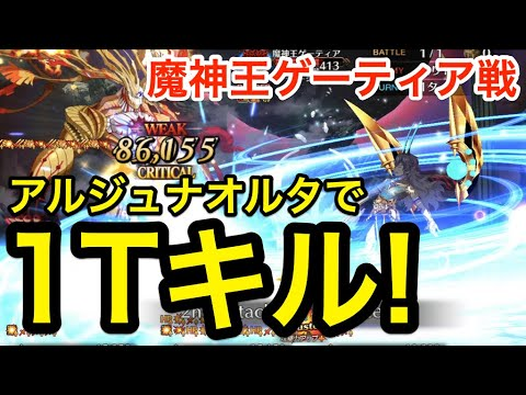 Download 【FGO】アルジュナオルタで1ターンキル!魔神王ゲーティア戦:終局特異点メモリアルクエスト【Fate/Grand Order】