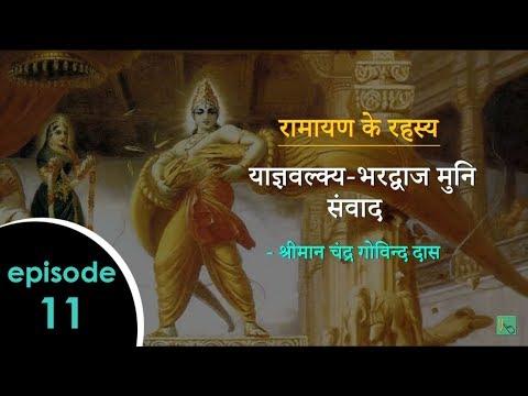 रामायण के रहस्य : Episode 11 - याज्ञवल्क्य भरद्वाज मुनि संवाद - श्रीमान चंद्र गोविन्द दास