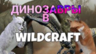 ЧТО ЕСЛИ ДИНОЗАВРОВ ДОБАВЯТ В WILDCRAFT?