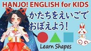 【キッズえいご】えいごでかたちをおぼえよう Learn Shapes Vol.1