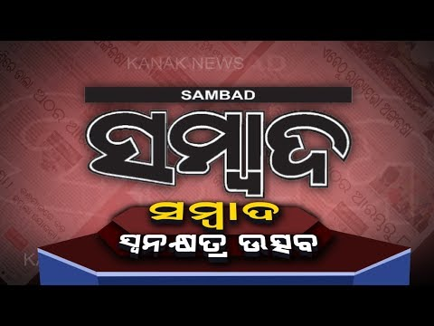 Sambad 34th annual function today
