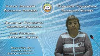 Иванова Е.Н.СОТ.Л8 Технология проблемного обучения