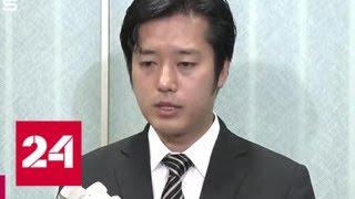 Смотреть видео Японский депутат, предлагавший отвоевать у России южную часть Курил, подал в отставку - Россия 24 онлайн