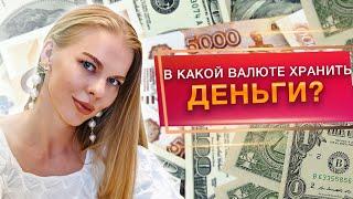 В какой валюте хранить деньги? / Стоит ли хранить деньги в банке или под подушкой?