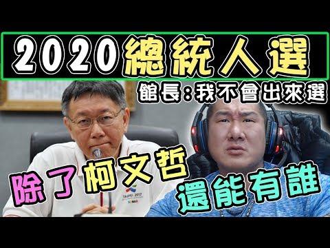 【館長】金剛直播(20181209)_館長:2020總統人選!!除了