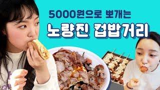 노량진 컵밥거리 단돈 5000원에 뽀개는 방법