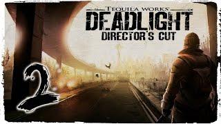 Deadlight: Director's Cut Прохождение ♦ Серия 2