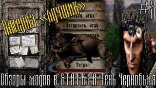 S.T.A.L.K.E.R. Тень Чернобыля Обзоры Модов 3 - 5 худших модов