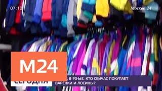 Мода 1990-х возвращается в Россию - Москва 24