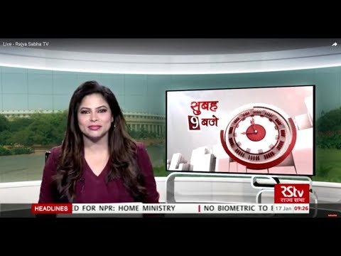 Hindi News Bulletin | हिंदी समाचार बुलेटिन – 17 January, 2020 (9 am)