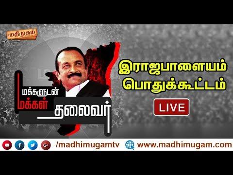 தேர்தல் களத்தில் வைகோ #Vaiko | #rajapalayam | Election 2019 | MadhimugamTV
