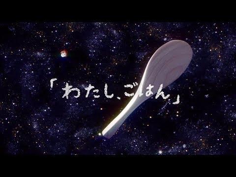 DJみそしるとMCごはん 『わたし、ごはん r.t.m. SHINCO(スチャダラパー)』