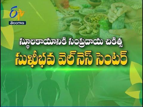 Treatment for Obesity in Sukhibhava Wellness centre | Sukhibhava | 12th October 2020 | TS