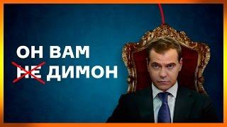 """Вся правда о фильме Навального """"Он Вам не Димон"""". Медведев рулит."""