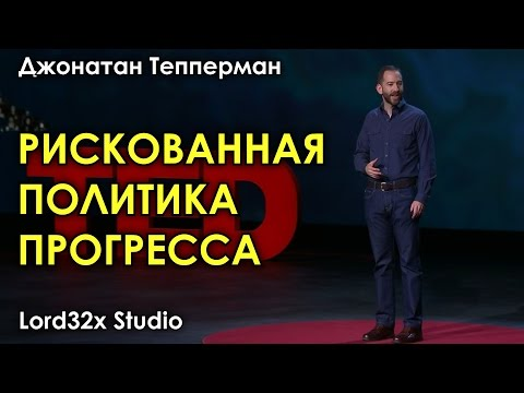[ТЭД] Джонатан Тепперман: