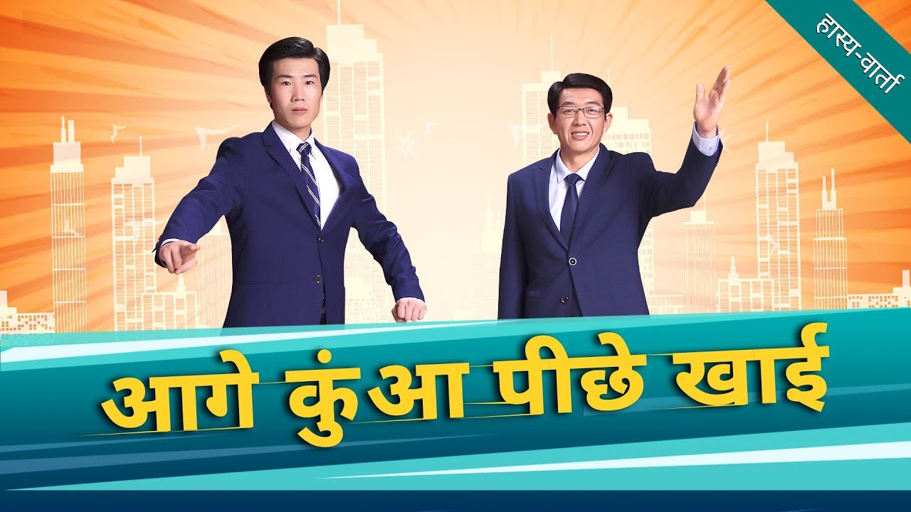 Hindi Christian Crosstalk | आगे कुंआ पीछे खाई