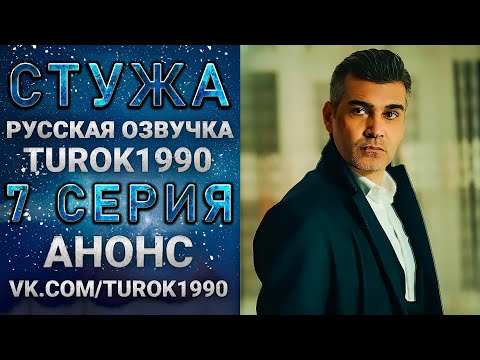 Стужа 7 серия (русская озвучка) Анонс 1 turok1990