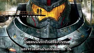 Pacific rim Cover. (เสียงไทย+ซับไทย)