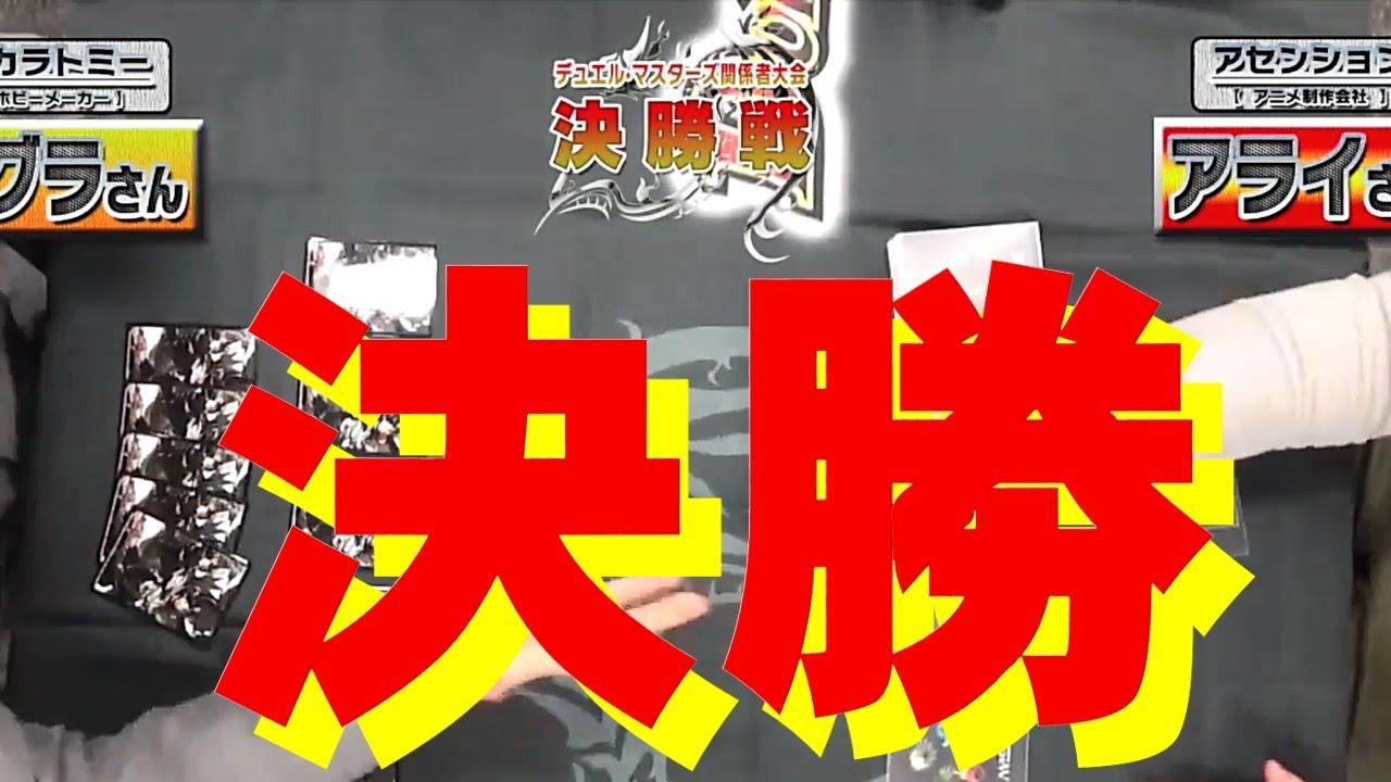 デュエマ決勝戦】やはりか!決勝はレッドゾーン対レッドゾーン!最速は ...