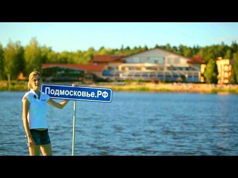 """Природный курорт """"ЯХОНТЫ"""" ★★★★ - Отдых в Подмосковье"""