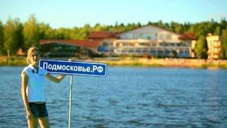 видео Отдых в Подмосковье на выходные