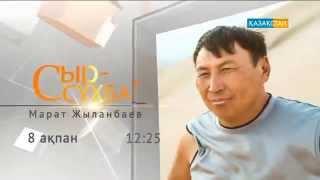 «Сыр-сұхбат». Марат Жыланбаев
