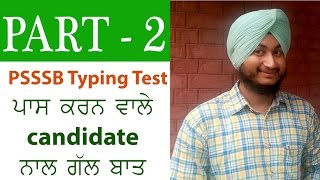 Interview with PSSSB Candidate Who passed typing test sucessfully   Part 2