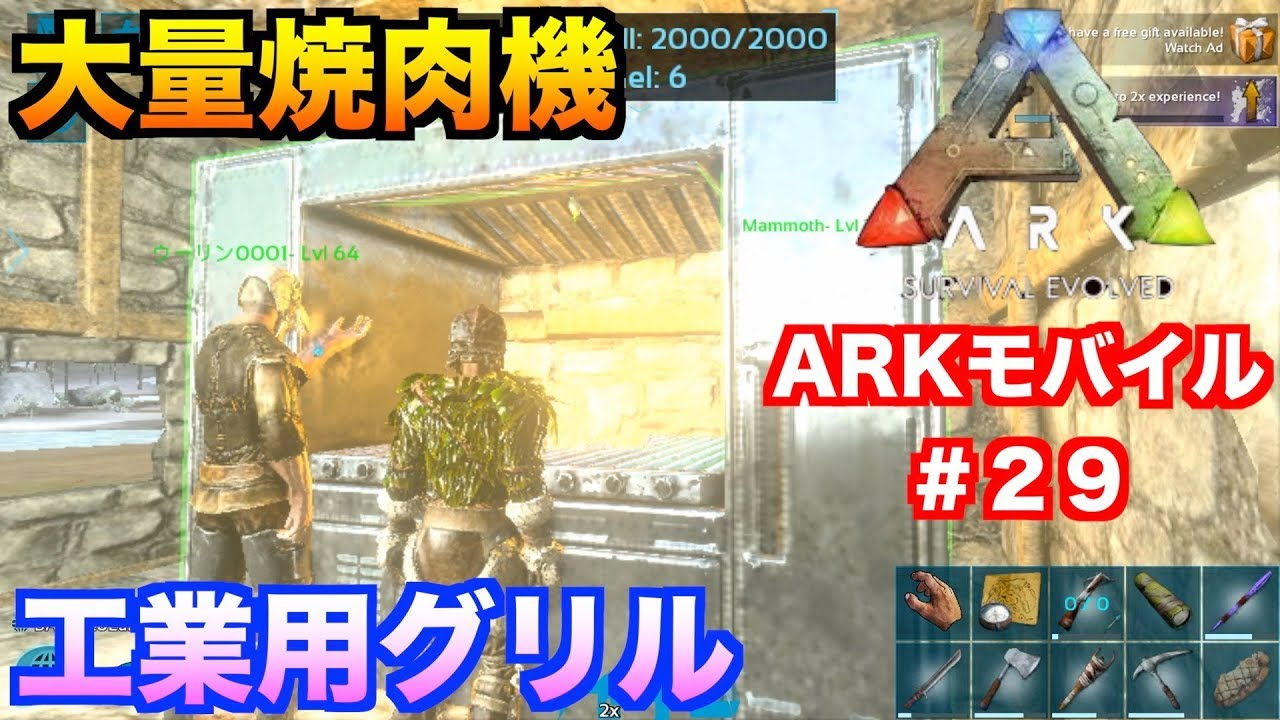 サーバー ark モバイル