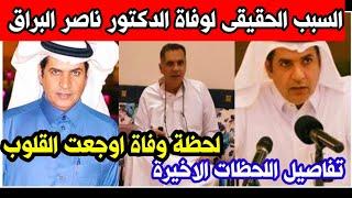 عاجل السبب الحقيقى لوفاة الدكتور ناصر البراق ببريطانيا/تفاصيل اللحظات الاخيرة