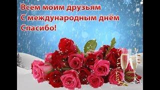 С Международным Днем  СПАСИБО!!!