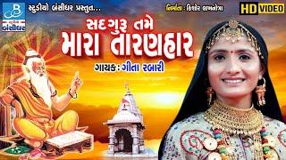 bhajan gujarati - geeta rabari bhajan - sadguru tame mara taranhar