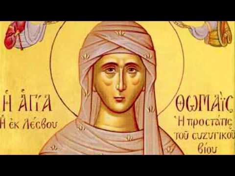 Αγία Θωμαΐς από την Λέσβο