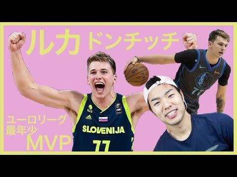 【NBA】バスケ センスの塊、ルカ・ドンチッチの魅力について語る