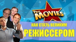 the Movies Stunts & Effects обзор игры!