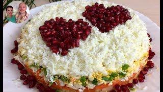 Вкуснейший салатик  ко Дню влюблённых ! | Очень ВКУСНЫЙ и простой салатик!