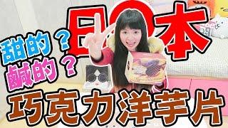 【開箱試吃】巧克力洋芋片 甜的?鹹的? 日本必買ROYCE巧克力 Japan ロイズ ポテトチップチョコレート ギフト |可可酒精