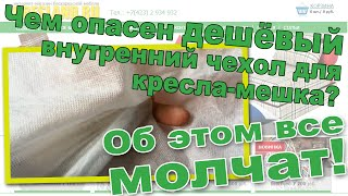 видео Ткани для кресел-мешков по видам - интернет-магазин бескаркасной мебели