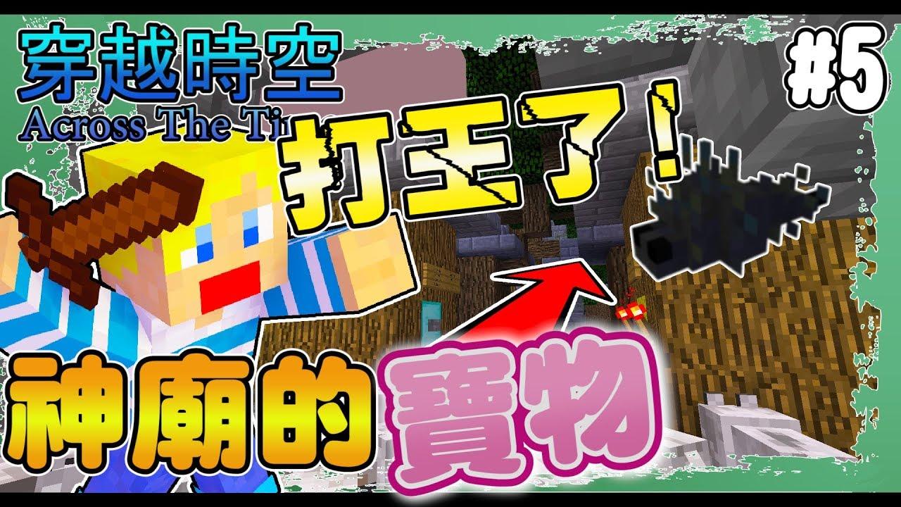 【蘇皮】穿越時空系列 #5 到達了神廟的盡頭 居然是...【Minecraft】 - YouTube