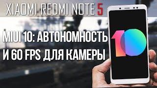 MIUI 10 - ПОКАЗАТЕЛИ АВТОНОМНОСТИ И FULL HD (60FPS) ДЛЯ XIAOMI REDMI NOTE 5