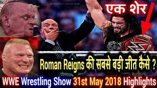 Roman Reigns Wins RAW : WWE Latest Today 31st May 2018 Highlights Hindi - Seth Rollins on Undertaker