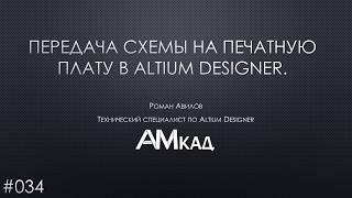 #034 Передача схемы на печатную плату в Altium Designer