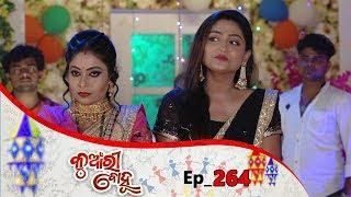 Kunwari Bohu | Full Ep 264 | 14th Aug 2019 | Odia Serial – TarangTV