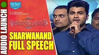 Sharwanand Full Speech At Shatamanam Bhavati Movie Audio Launch || Sharwanand, Anupama Parameswaran