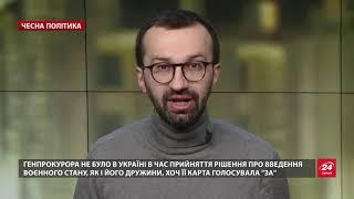 Гра в імітацію: чому Порошенко вирішив скористатися російською агресією, Чесна політика