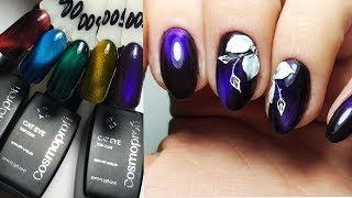 ❤ НОВИНКА COSMOPROFI ❤ кошачий глаз и ВИТРАЖ ❤ ЛЕПКА на ногтях ❤ ЭКСПРЕСС дизайн ногтей гель лаком ❤