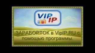 Vipip-Заработок без вложений! Заработок на автомате! Пассивный! Автоматическая программа!